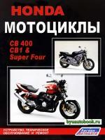 Руководство по ремонту Honda CB1 / CB400 Super Four. Модели с 1989 года выпуска, оборудованные бензиновыми двигателями