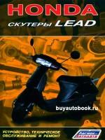 Руководство по ремонту Honda Lead. Модели, оборудованные бензиновыми двигателями