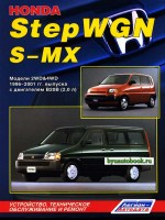Руководство по ремонту, инструкция по эксплуатации Honda StepWGN / S-MX. Модели с 1996 по 2001 год выпуска, оборудованные бензиновыми двигателями