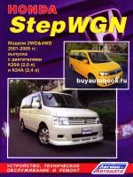 Руководство по ремонту, инструкция по эксплуатации Honda StepWGN. Модели с 2001 по 2005 год выпуска, оборудованные бензиновыми двигателями