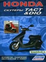 Руководство по ремонту Honda Tact / Honda Dio. Модели, оборудованные бензиновыми двигателями