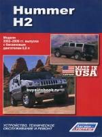 Инструкция по эксплуатации, техническое обслуживание Hummer H2. Модели с 2002 по 2009 год, оборудованные бензиновыми двигателями