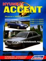 Руководство по ремонту, инструкция по эксплуатации Hyundai Accent. Модели с 2000 год выпуска, оборудованные бензиновыми двигателями