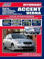 Руководство по ремонту, инструкция по эксплуатации Hyundai Accent / Verna. Модели с 2006 года выпуска, оборудованные бензиновыми двигателями
