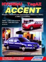 Руководство по ремонту, инструкция по эксплуатации Hyundai Accent / ТагАЗ. Модели с 1999 по 2006 год выпуска, оборудованные бензиновыми двигателями.