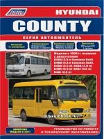 Руководство по ремонту, инструкция по эксплуатации Hyundai County. Модели с 1998 года выпуска (+ рестайлинг с 2011), оборудованные дизельными двигателями.