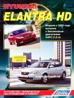 Руководство по ремонту, инструкция по эксплуатации Hyundai Elantra HD. Модели с 2006 года выпуска, оборудованные бензиновыми двигателями.