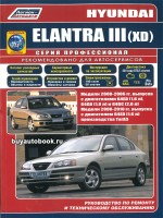Руководство по ремонту, инструкция по эксплуатации Hyundai Elantra XD. Модели с 2000 года выпуска, оборудованные бензиновыми двигателями