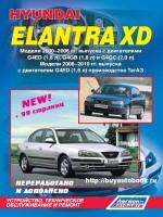 Руководство по ремонту, инструкция по эксплуатации Hyundai Elantra XD. Модели с 2000 по 2010 год выпуска, оборудованные бензиновыми двигателями