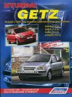 Руководство по ремонту и эксплуатации Hyundai Getz. Модели с 2002 года выпуска(+ рестайлинг 2005г.), оборудованные бензиновыми двигателями