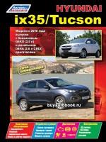 Руководство по ремонту, инструкция по эксплуатации Hyundai ix35 / Tucson. Модели с 2010 года, оборудованные бензиновыми и дизельными двигателями.
