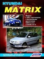 Руководство по ремонту, инструкция по эксплуатации Hyundai Matrix. Модели с 2002 по 2009 год выпуска, оборудованные бензиновыми двигателями