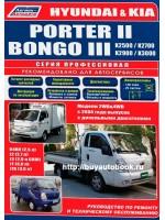Руководство по ремонту и эксплуатации Kia K2500 / K2700 / K2900 / K3000 / Bongo III / Hyundai Porter II. Модели, выпуска с 2004 года оборудованные дизельными двигателями