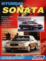 Пособие по ремонту, инструкция по эксплуатации Hyundai Sonata 5. Модели с 2001 года, оборудованные бензиновыми двигателями