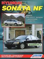 Руководство по ремонту, инструкция по эксплуатации Hyundai Sonata NF. Модели с 2004 по 2010 год выпуска, оборудованные бензиновыми двигателями