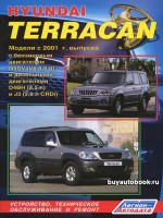 Руководство по ремонту и эксплуатации Hyundai Terracan. Модели с 2001 года, оборудованные бензиновыми и дизельными двигателями