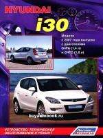 Руководство по ремонту и эксплуатации Hyundai i30. Модели с 2007 года выпуска, оборудованные бензиновыми двигателями.