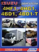 Устройство, руководство по ремонту, техническое обслуживание, инструкция по эксплуатации двигателей Isuzu 4BB1 / 4BD1 / 4BG1 / 4HF1 / 4HG1 / 6BB1 / 6BD1 / 6BG1.