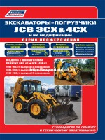 Руководство по ремонту и эксплуатации погрузчиков JCB 3CX / 4CX с 1991 по 2010 год выпуска. Модели оборудованные дизельными двигателями