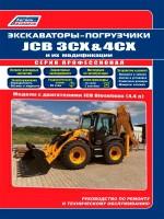 Руководство по ремонту и эксплуатации погрузчиков JCB 3CX / 4CX с 2010 года выпуска. Модели оборудованные дизельными двигателями