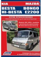 Руководство по ремонту и эксплуатации Mazda Bongo / E2200 / Kia Besta / Hi-besta. Модели с 1987 по 1999 год, оборудованные дизельными двигателями