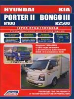 Руководство по ремонту и эксплуатации Kia K2500 / Bongo III / Hyundai Porter II (Киа К2500  / Бонго 3 / Хюндай Портер 2).  Модели, выпуска с 2012 года оборудованные дизельным двигателем