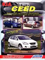 Руководство по ремонту, инструкция по эксплуатации Kia Ceed. Модели с 2006 года выпуска (рестайлинг 2010), оборудованные бензиновыми двигателями