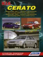 Руководство по ремонту и эксплуатации KIA Cerato. Модели с 2004 по 2009 год, оборудованные бензиновыми двигателями