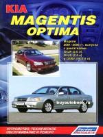 Руководство по ремонту, инструкция по эксплуатации Kia Magentis / Optima. Модели с 2001 по 2006 год выпуска, оборудованные бензиновыми двигателями