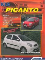 Руководство по ремонту и эксплуатации Kia Picanto. Модели с 2004 года (+рестайлинг с 2008), оборудованные бензиновыми двигателями