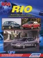 Руководство по ремонту и эксплуатации Kia Rio. Модели с 2000 по 2005 год, оборудованные бензиновыми двигателями