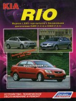 Руководство по ремонту и эксплуатации Kia Rio. Модели с 2005 года, оборудованные бензиновыми двигателями