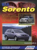 Руководство по ремонту и эксплуатации Kia Sorento. Модели с 2002 года выпуска (+рестайлинг 2009г.), оборудованные бензиновыми и дизельными двигателями