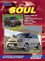 Руководство по ремонту и эксплуатации Kia Soul. Модели с 2008 года(+рестайлинг 2012г.), оборудованные бензиновыми и дизельными двигателями