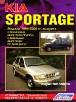 Руководство по ремонту, инструкция по эксплуатации Kia Sportage. Модели с 1999 по 2005 год выпуска, оборудованные бензиновыми и дизельными двигателями