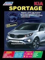Руководство по ремонту и эксплуатации Kia Sportage. Модели с 2011 года, оборудованные бензиновыми и дизельными двигателями