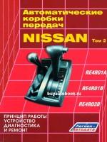 Автоматические коробки передач, принцип работы, устройство, диагностика и ремонт Nissan RE4R01A / RE4R01B / RE4R03B (АКП Ниссан РЕ4Р01А / РЕ4Р01Б / РЕ4Р03Б). Том 2