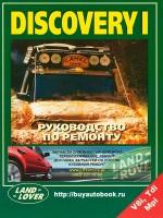 Руководство по ремонту Land Rover Discovery I. Модели с 1995 года выпуска, оборудованные бензиновыми и дизельными двигателями