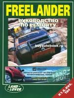 Руководство по ремонту Land Rover Freelander. Модели с 1997 года выпуска, оборудованные бензиновыми и дизельными двигателями
