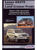 Руководство по ремонту и эксплуатации Lexus GX 470 / Land Cruiser Prado. Модели с 2002 года выпуска, оборудованные бензиновыми двигателями