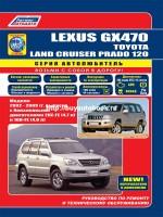 Руководство по ремонту, инструкция по эксплуатации Lexus GX 470 / Land Cruiser Prado. Модели с 2002 года выпуска, оборудованные бензиновыми двигателями