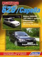Руководство по ремонту, инструкция по эксплуатации Mazda 626 / Capella. Модели с 1997 по 2002 год выпуска, оборудованные бензиновыми двигателями