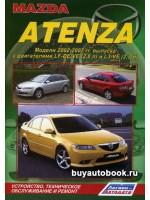 Руководство по ремонту и эксплуатации Mazda Atenza. Модели с 2002 по 2007 год выпуска, оборудованные бензиновыми двигателями