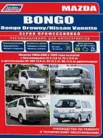 Руководство по ремонту и эксплуатации Mazda Bongo / Bongo Brawny / Nissan Vanette. Модели с 1999 года, оборудованные бензиновыми и дизельными двигателями