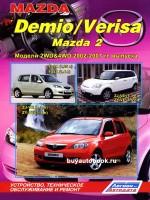Руководство по ремонту, инструкция по эксплуатации Mazda Demio / Verisa / Mazda 2. Модели с 2002 по 2007 год выпуска, оборудованные бензиновыми двигателями