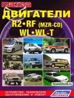 Руководство по ремонту, инструкция по эксплуатации, техническое обслуживание двигателей Mazda RF / R2 / WL / WL-T