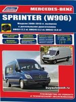 Руководство по ремонту и эксплуатации Mercedes Sprinter. Модели с 2006 по 2013 года выпуска, оборудованные дизельными двигателями