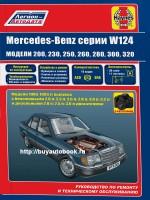 Руководство по ремонту и эксплуатации Mercedes 124. Модели с 1985 по 1993 год выпуска, оборудованные бензиновыми и дизельными двигателями