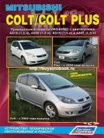 Руководство по ремонту, инструкция по эксплуатации Mitsubishi Colt / Colt Plus. Модели с 2002 года выпуска, оборудованные бензиновыми двигателями