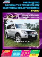 Руководство по ремонту, инструкция по эксплуатации Mitsubishi Pajero. Модели с 2006 года выпуска, оборудованные бензиновыми двигателями